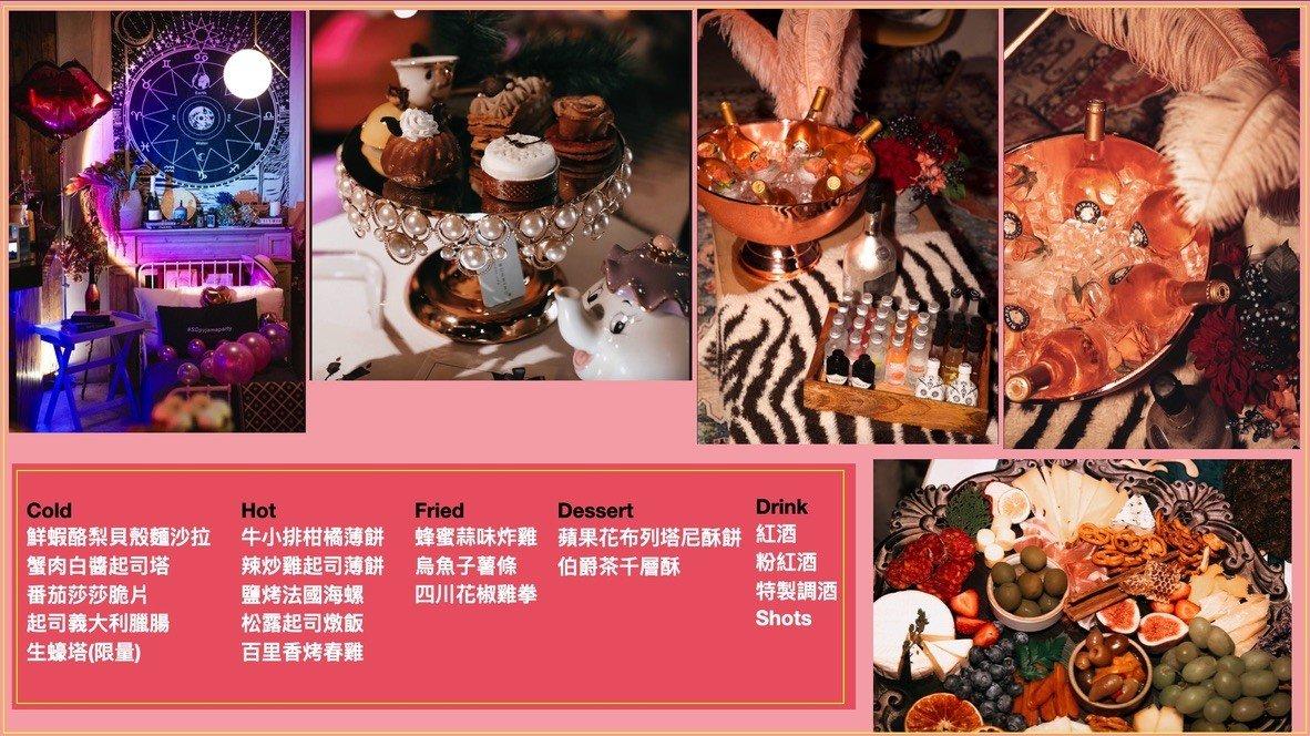 信義區 餐酒館 She Design tapas soju bar 包場活動 大亨小傳 Gatsby style 生日趴 菜單