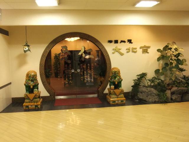 大阪大北京餐廳