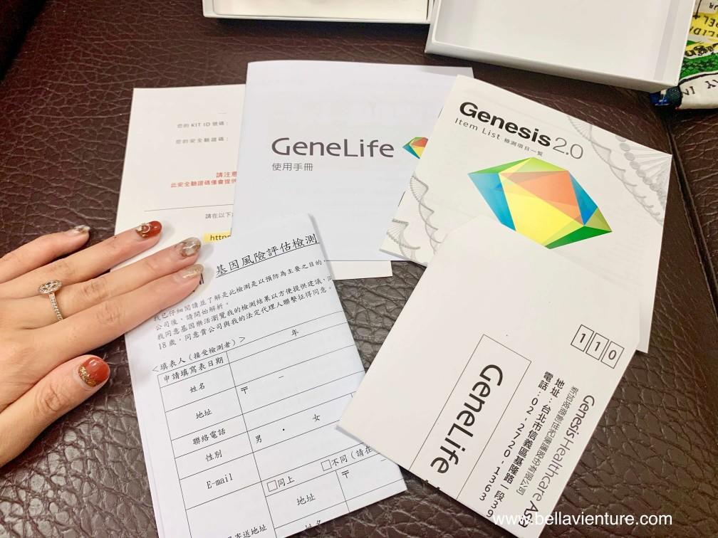 GeneLife 基因檢測 Genesis2.0全方位檢測