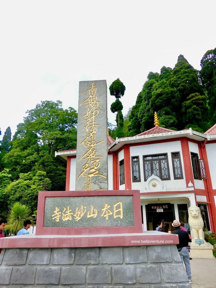 peace pagoda 日本山妙法寺 和平塔 印度 大吉嶺