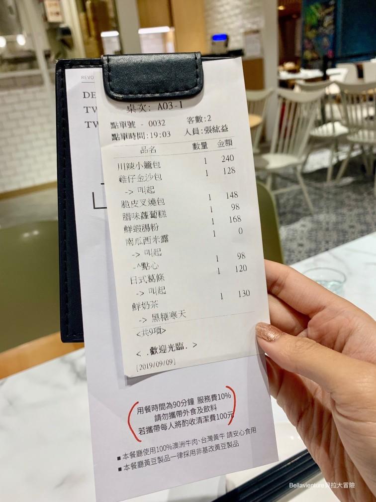 D弐拾弐.港式點心.點菜