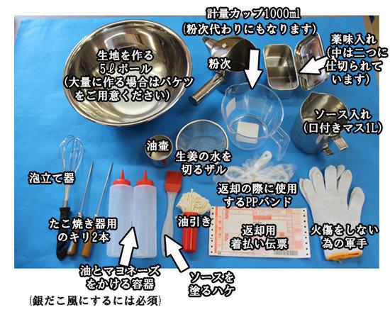 章魚燒器具