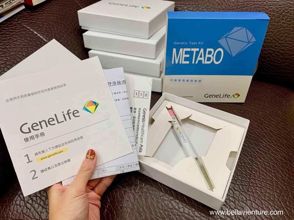 GeneLife 基因檢測 METABO代謝管理