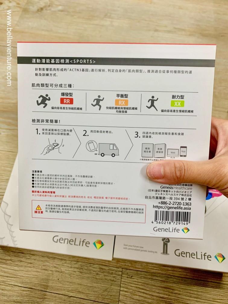 GeneLife 基因檢測 Genesis2.0全方位檢測 Myself2.0自我潛能檢測 DIET體重管理 SKIN 肌膚管理METABO代謝管理 SPORTS運動潛能