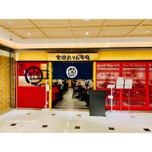 【食記】金澤まいもん寿司.おもてなし満々.白鶴美態日感.豐洲市場直送生鮮太鮮美!